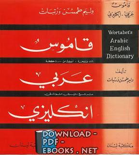 قراءة و تحميل كتاب  قاموس عربي انكليزي  PDF