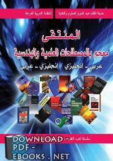 قراءة و تحميل كتاب  المنتقى معجم بالمصطلحات العلمية والهندسية ( عربي - إنجليزي. إنجليزي - عربي ) PDF