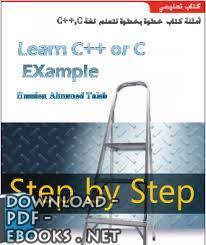 قراءة و تحميل كتاب خطوة بخطوة لتعلم لغة (++c,c)  مجموعة كاملة(كتاب شرح+كتاب امثلة+برنامج اختبار قدراتك البرمجية)  PDF