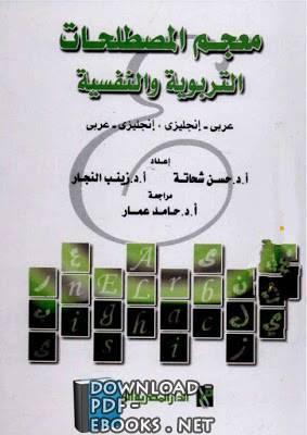 قراءة و تحميل كتاب معجم المصطلحات التربوية والنفسية عربي - انجليزي ، انجليزي - عربي PDF