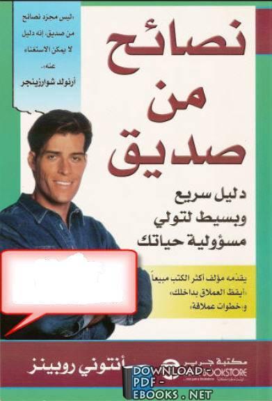 قراءة و تحميل كتاب  كتاب advice for friend PDF