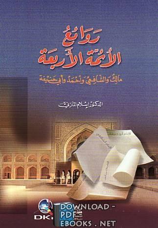 قراءة و تحميل كتاب  كتاب من روائع الأئمة الأربعة ابو حنيفه PDF