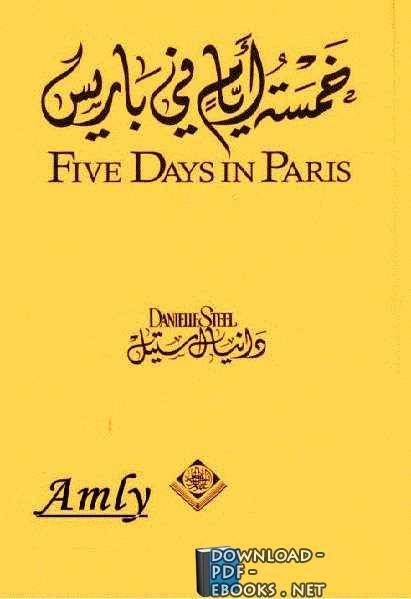 قراءة و تحميل كتاب خمسة أيام في باريسCinq jours à Paris pdf PDF