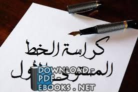 قراءة و تحميل كتاب Khat1-BOOK.pdf كراسة الخط العربي 1 PDF