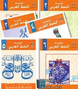 قراءة و تحميل كتاب khat2-BOOK.pdf كراسة الخط العربي 2 PDF