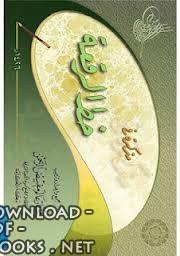 قراءة و تحميل كتاب خط الرقعة دبلوم مدارس الخطوط العربية pdf PDF
