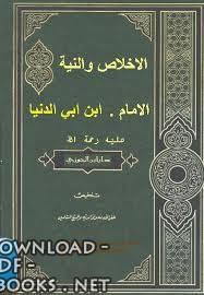 قراءة و تحميل كتاب الإخلاص والنية (ابن أبي الدنيا) PDF