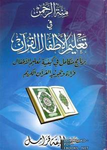 قراءة و تحميل كتاب منة الرحمن في تعليم الأطفال القرآن PDF