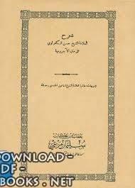 قراءة و تحميل كتاب شرح حسن الكفراوي على متن الأجرومية وبهامشه حاشية إسماعيل الحامدي (ملون) PDF