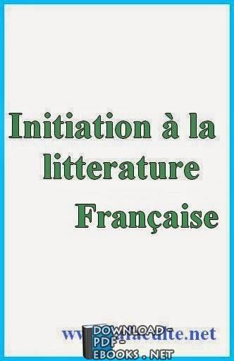 قراءة و تحميل كتاب Initiation à la littérature française مقدمة في الأدب الفرنسيpdf PDF