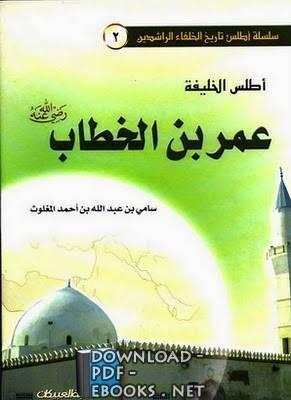 قراءة و تحميل كتاب أطلس الخليفة عمر بن الخطاب (ملون)  PDF