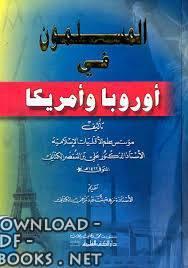 قراءة و تحميل كتاب المسلمون في أوروبا وأمريكا PDF