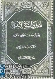 قراءة و تحميل كتاب فتاوى الشيخ الألباني ومقارنتها بفتاوى العلماء PDF