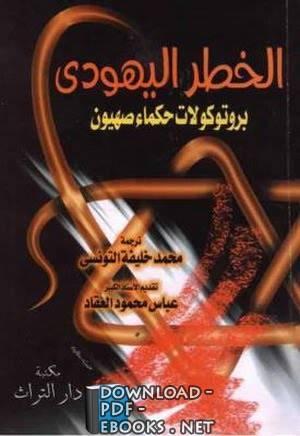 قراءة و تحميل كتاب الخطر اليهودى بروتوكولات حكماء صهيون PDF