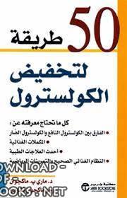 قراءة و تحميل كتاب خمسون طريقة لتخفيض الكلوسترول PDF