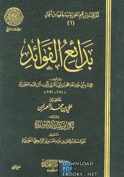 قراءة و تحميل كتاب الفوائد (ط المجمع) PDF