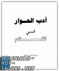 قراءة و تحميل كتاب أدب الحوار في الإسلام PDF
