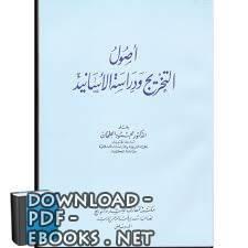 قراءة و تحميل كتاب أصول التخريج ودراسة الأسانيد PDF