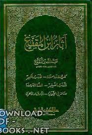قراءة و تحميل كتاب آثار ابن المقفع PDF
