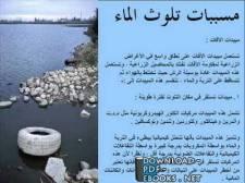 قراءة و تحميل كتاب تلوث الماء  PDF