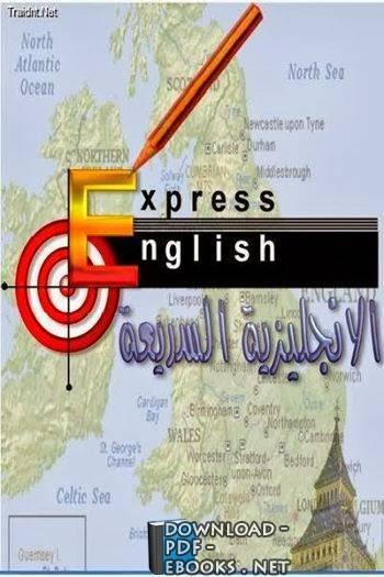 قراءة و تحميل كتاب الإنجليزية السريعة  PDF