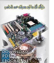 قراءة و تحميل كتاب كل ما تود معرفته عن الكمبيوتر  PDF