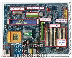 قراءة و تحميل كتاب شرح أعطال وصيانة اللوحة الأم  PDF