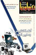 قراءة و تحميل كتاب مجلة تكنولوجيا الجمهورة اليمنية   PDF