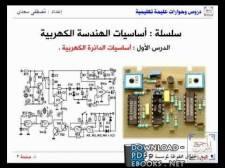قراءة و تحميل كتاب أساسيات الهندسة الكهربية  PDF