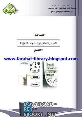 قراءة و تحميل كتاب الدوائر المنطقية ( علي هيئة دروس )    PDF