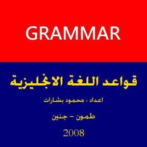 قراءة و تحميل كتاب تعليم الانجليزية للمبتدئين  PDF