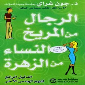 قراءة و تحميل كتاب  كتاب الرجال من المريخ .. النساء من الزهرة PDF