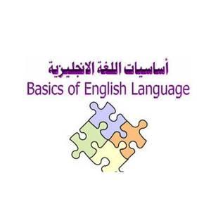 قراءة و تحميل كتاب تعليم قواعد الإنجليزية للجميع  PDF