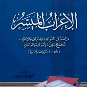 قراءة و تحميل كتاب الإعراب الميسر في قواعد اللغة العربية PDF