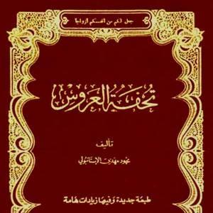 قراءة و تحميل كتاب تحفة العروس أو الزواج الإسلامي السعيد PDF