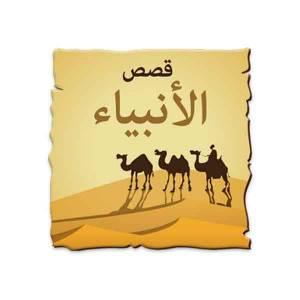 قراءة و تحميل كتاب قصص الأنبياء (للامام الحافظ عماد الدين ) PDF