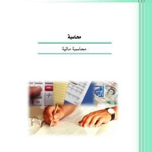 قراءة و تحميل كتاب المحاسبة المالية من الألف للياء - الجزء الأول  PDF