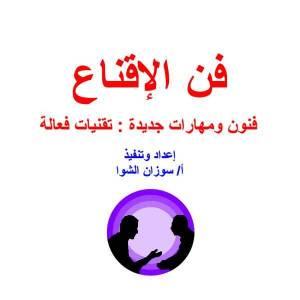قراءة و تحميل كتاب  كتاب فن الاقناع PDF