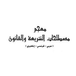 قراءة و تحميل كتاب معجم مصطلحات الشريعة والقانون عربى فرنسى انجليزى pdf PDF