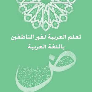 قراءة و تحميل كتاب تعلم العربية لغير الناطقين باللغة العربية  PDF