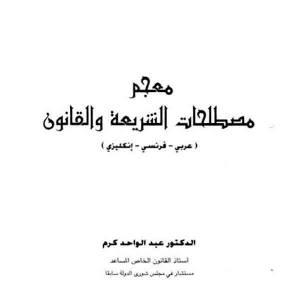 قراءة و تحميل كتاب معجم مصطلحات الشريعة والقانون عربى فرنسى انجليزى PDF