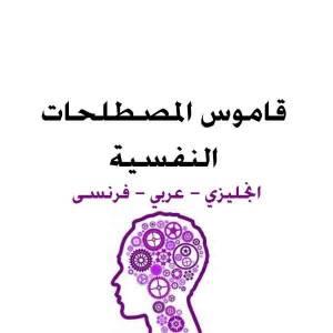 قراءة و تحميل كتاب معجم العلوم النفسية  PDF
