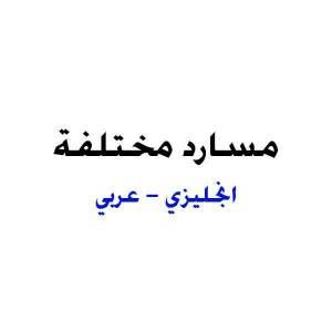 قراءة و تحميل كتاب مسارد مختلفة انجليزي عربي pdf Various English Arabic Glossaries pdf PDF