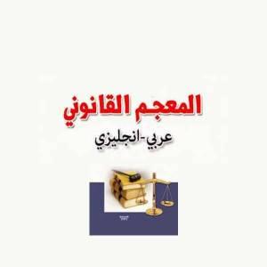 قراءة و تحميل كتاب معجم القانون انجليزي عربي Lexicon Arabic law PDF