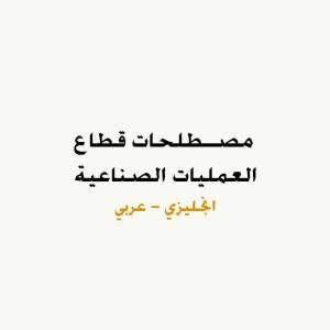 قراءة و تحميل كتاب مصطلحات قطاع العمليات الصناعية انجليزي عربي  PDF