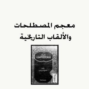 قراءة و تحميل كتاب معجم المصطلحات والألقاب التاريخية  PDF