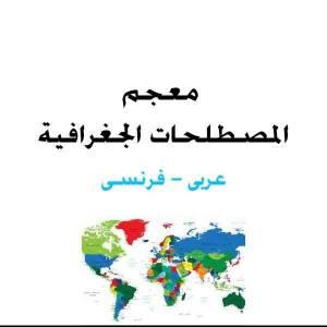 قراءة و تحميل كتاب معجم المصطلحات الجغرافية عربي فرنسي Glossaire des termes géographiques arabes, françaisp pdf PDF
