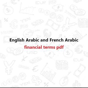 قراءة و تحميل كتاب English Arabic and French Arabic financial terms pdf PDF