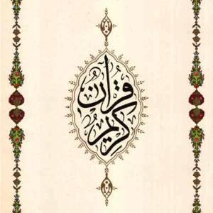 قراءة و تحميل كتاب القرآن الكريم (خط مغربي ملون) PDF