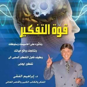 قراءة و تحميل كتاب قوة التفكير PDF